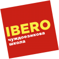 """Чуждоезикова школа и занималня """"Иберо"""""""